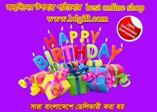 Send Birthday Gifts To Bangladesh