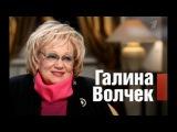 Наедине со всеми 24.11.16 Галина Волчек - Наедине со всеми 24.11.16
