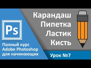 Урок 7 - Кисть, карандаш, ластик, пипетка. Adobe Photoshop с нуля | Graphic Hack