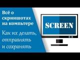Всё о скриншотах экрана. Как делать, отправлять и сохранять | Graphic Hack