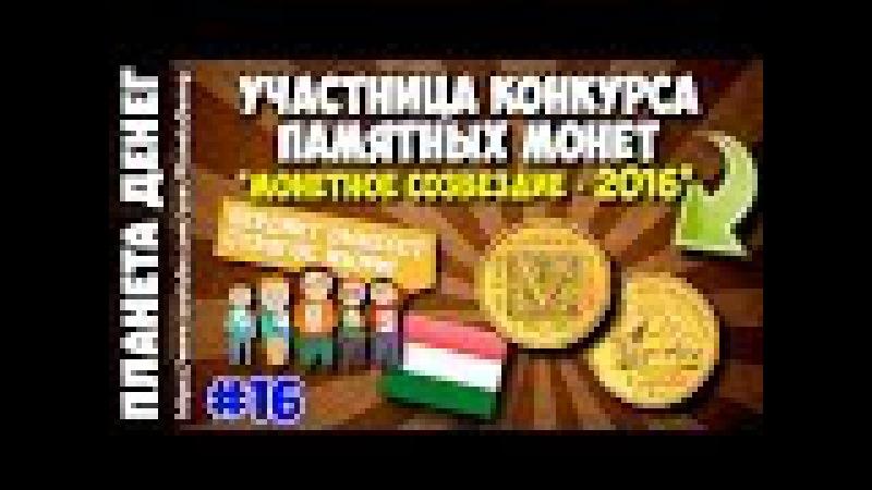 16 Монета 50000 венгерских форинтов 425 летняя годовщина первого венгерского перевода Библии