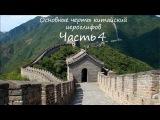 Основные черты китайских иероглифов (4 часть)