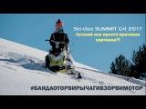 Красивая картинка! И кое-что еще! Актуален ли новый Ski-doo summit g4 2017