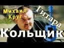 Михаил Круг - Кольщик на гитаре / Kol'shik guitar cover
