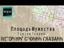 Петербург своими глазами - 1 серия 1 сезон - Площадь Мужества