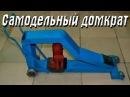 Гидравлический подкатной домкрат своими руками Облегчённая версия