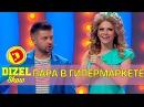 Жена и муж выбирают обои | Дизель шоу Украина
