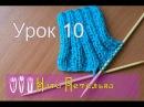 Урок 10. Как закрыть петли резинки - уроки вязания для начинающих.