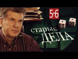 Старые дела (5 и 6 серии) детектив мистика сериал