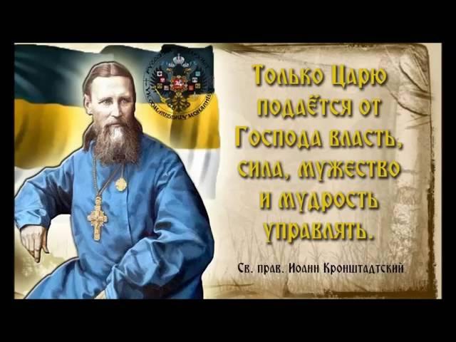 Нам нужен Царь группа Контрреволюция Крестовый поход против русофобии