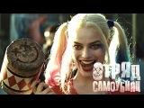Отряд Самоубийц #3 Русский трейлер/ Suicide Squad Trailer #3 (RUS VO)