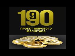 КАК зарабатывать по 10 000 дол в месяц на Биткоине в 1/9/90