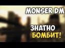 [SAMP] - Monser Gang War DM ll 1 ll ЗНАТНО БОМБИТ!!
