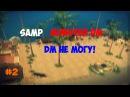[SAMP] - Monser Gang War DM ll 2 ll DM НЕ МОГУ!!