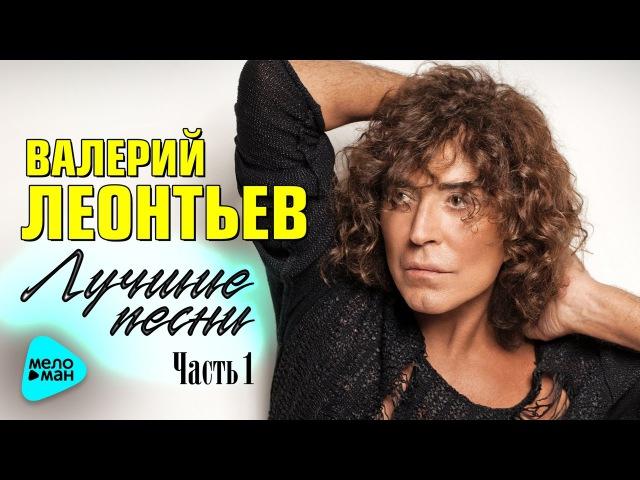 ВАЛЕРИЙ ЛЕОНТЬЕВ - «Лучшие песни». Часть 1. Все Хиты. Ремастеринг.