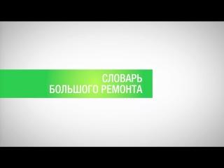 Словарь большого ремонта / Часть 3