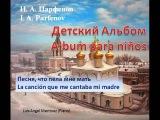 I.Parfenov (И. Парфенов) Album para ni
