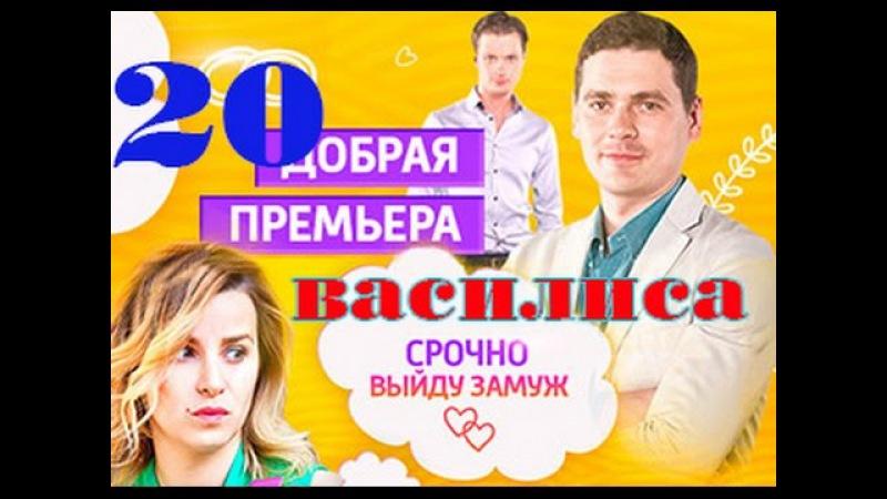 Василиса 2017 Серия 20