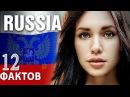 АМЕРИКАНЦЫ о РУССКИХ 12 удивительных фактов про Россию