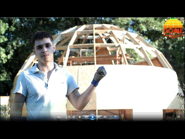 Обзор стратодезического купола | Сравнение геодезического с круглым домом.