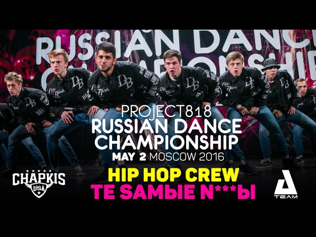 TE SAMЫЕ N***Ы ★ Hip Hop Crew ★ RDC16 ★ Project818 Russian Dance Championship ★ Moscow 2016