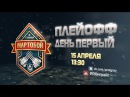 Мартобой Плей-офф. Hyperborea PRIDE vs. SQUAD Marine guards бой 1/8 финала!