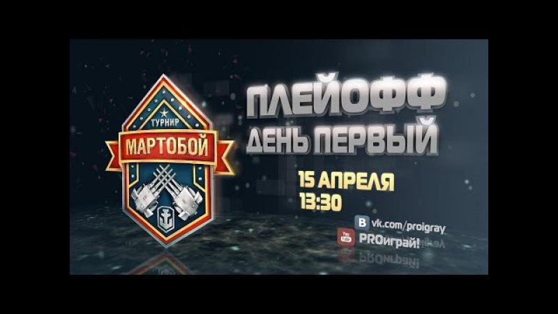Мартобой Плей-офф. Hyperborea PRIDE vs. SQUAD Marine guards бой 1/8 финала!