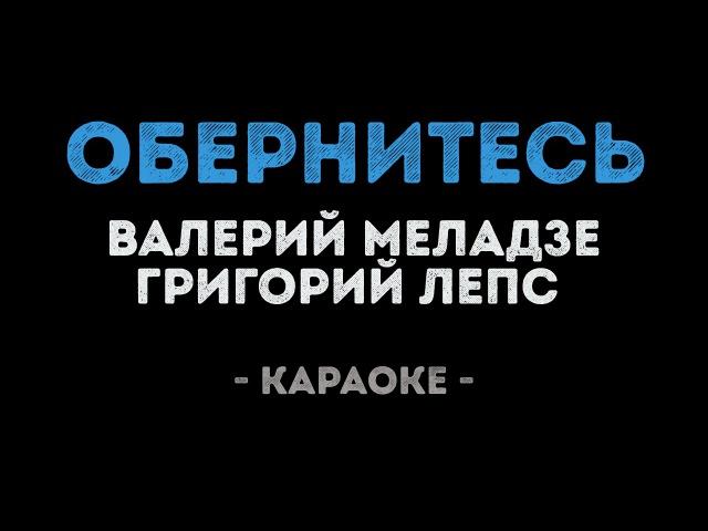 Валерий Меладзе и Григорий Лепс Обернитесь Караоке