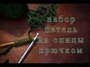 Набор петель на спицы крючком ♥ Способ №2 ♥ Уроки для начинающих ♥ Wild Rose ♥