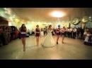 Зажигательный танец невесты и подружек!