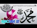 Саргузашти Мухаммад ﷺ кисми 2 | История Пророк Мухаммада ﷺ