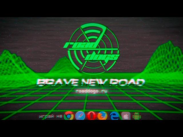 Road Dogs (Дорожные Псы) - официальный трейлер