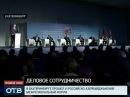 В Екатеринбурге прошел VI Российско-Азербайджанский межрегиональный форум