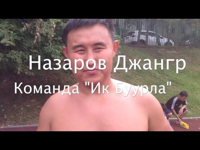Интервью Назарова Джангра