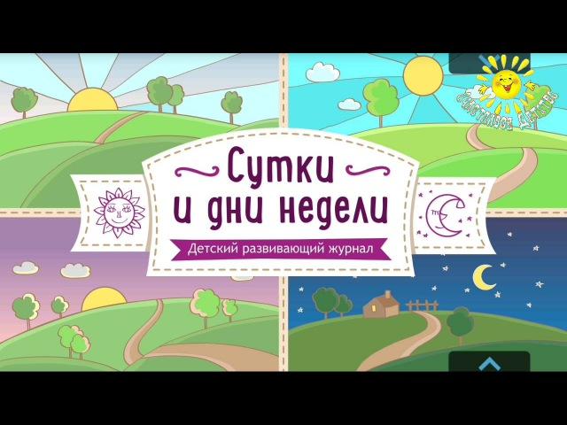 Время суток и дни недели для детей. Познавательное видео для детей. Изучаем дни недели