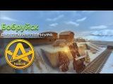 Покорение карты «Бобруйск» AoP