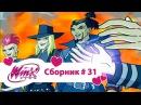 Клуб Винкс - Сборник 31 (Сезон 4 Серии 10,11,12) | Мультфильм о феях, волшебницах, колдуньях, любви