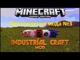 ПРОХОЖДЕНИЕ МОДА Industrial craft #3 Minecraft PE