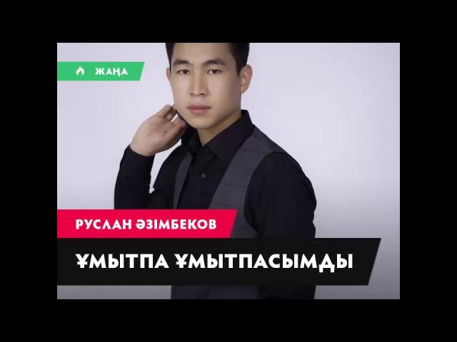 Руслан Әзімбеков – Ұмытпа ұмытпасымды