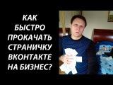 Как прокачать свою страничку в Вконтакте на бизнес очень быстро через TOPLiders?