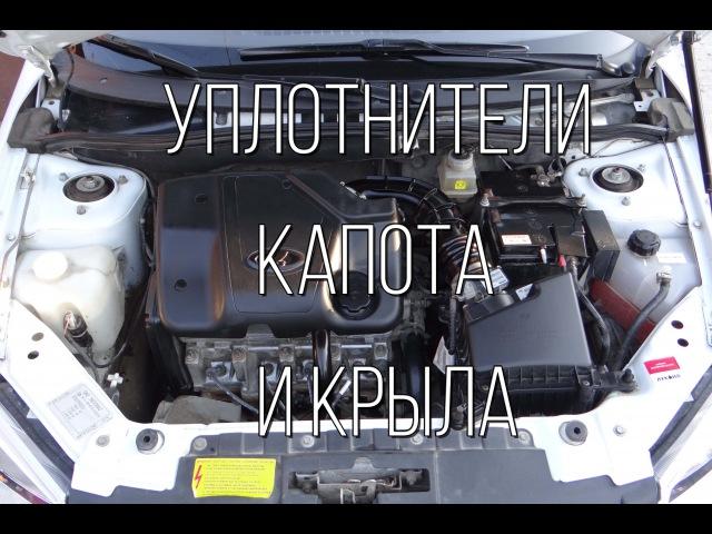 Lada Granta - дополнительные уплотнители капота и крыла.