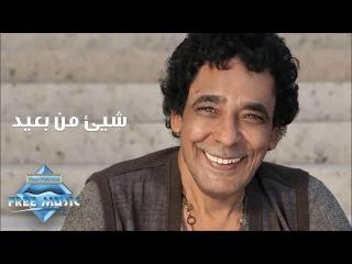 Mohamed Mounir - Shee2 Mn Ba3eed   محمد منير - شئ من بعيد
