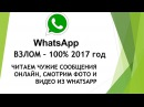 Как прочитать чужую переписку WhatsApp Секреты whatsapp Взлом whatsapp Прочитать чужой ватсап