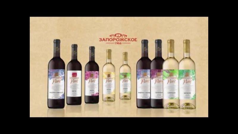 ООО Запорожское, завод по производству качественных вин