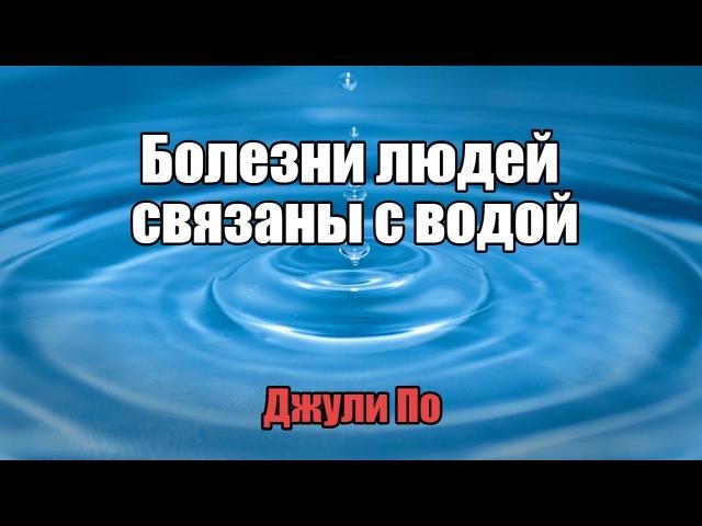 Болезни людей связаны с водой. Джули По