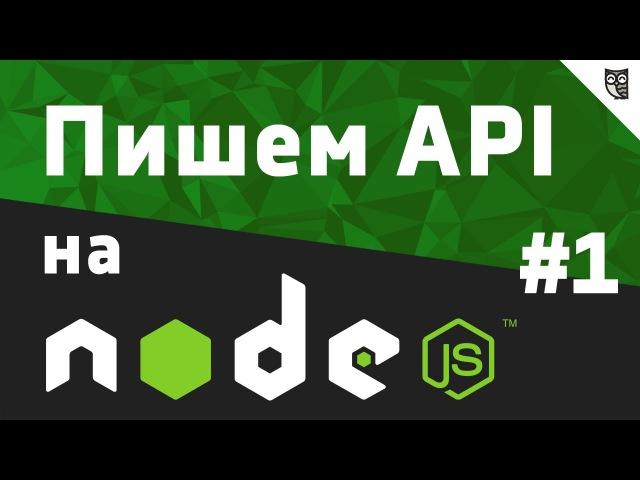 Пишем API на NodeJS - 1 - Устанавливаем node правильно