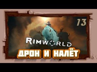 Прохождение RimWorld Alpha 16 ▪Дрон и налёт 13