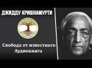 Свобода от известного Джидду Кришнамурти Вся аудиокнига