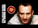 Взрывная волна Русская новинка 2017 Боевик детектив мелодрама сериал фильм кино