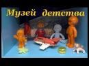 Музей детства. Сделано в СССР. Советские игрушки, машинки, конструктор.